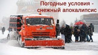 Погодный коллапс и снежный апокалипсис!