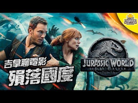 《侏羅紀世界:殞落國度》改變如同死亡 feat. 膝關節 亞次圓|吉拿聊電影