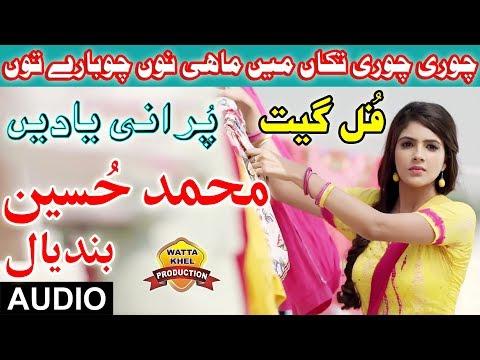 Chori Chori Takan Main | Muhammad Hussain Bandial | Old Punjabi Original Audio Song | Purani Yadain