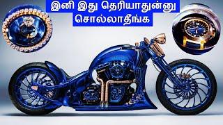 இனி இது தெரியாதுன்னு சொல்லாதீங்க |The World Most Top 10 Costliest and luxurious Bikes | Tamil Bikes