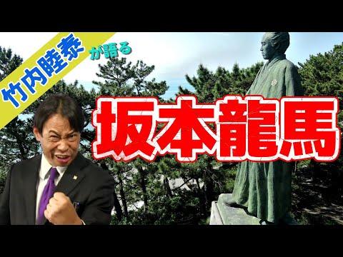 超人気講師 竹内睦泰が語る「坂本龍馬」