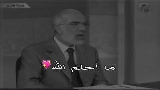 اغاني حصرية انظر الي رحمة الرحيم الحليم | الشيخ عمر عبد الكافي تحميل MP3