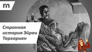Странная история Эйреи Таргариен |ПЛАМЯ и КРОВЬ|