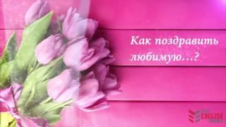 Как поздравить с 8 марта? ПОДАРОК в конце видео. Что подарить на 8 марта?