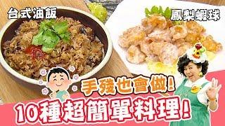 手殘也會!10道適合新手的簡單家常料理!|皮蛋炒豆腐 台式油飯|焦志方 林美秀|料理|食譜|DIY