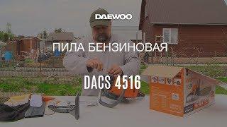 Бензопила Daewoo DACS 4516 – Подробный обзор и Тест в лесу