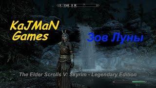 The Elder Scrolls V: Skyrim - 18 Квест Хирсина. Зов луны