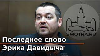 Последнее слово Эрика Давидыча в суде! SMOTRA