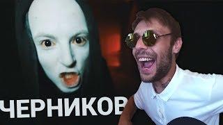АХАХх ЧЕРНИКОВ ПРЕКРАТИ))0