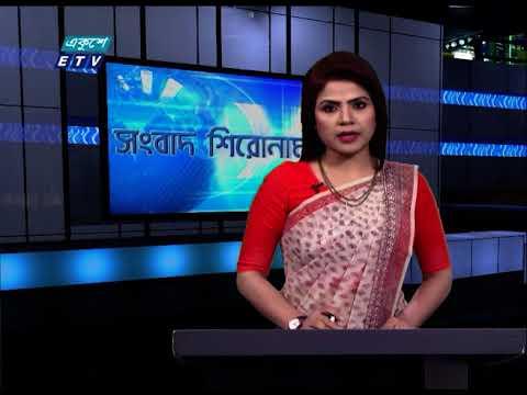 04 PM News Headline || বিকেল ০৪টার সংবাদ শিরোনাম || 18 January 2021 || ETV News