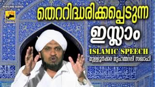 തെറ്റിദ്ധരിക്കപ്പെടുന്ന ഇസ്ലാം | Islamic Speech In Malayalam | Mulloorkara Muhammed Ali Saqafi New