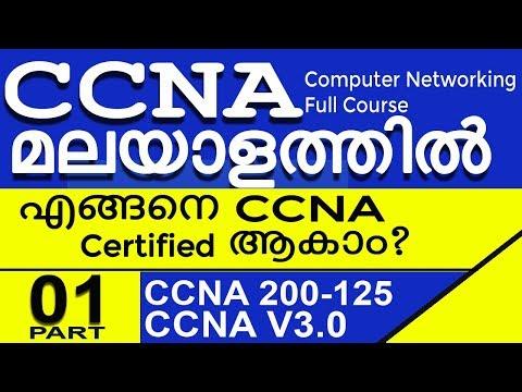 CISCO CCNA TRAINING : PART 01 : CISCO CERTIFICATION COURSES : CCNA COURSE : IN MALAYALAM