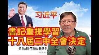 北京放風為貿易戰作準備?重提學習十八屆三中全會改革〈蕭若元:理論蕭析〉2019-09-11