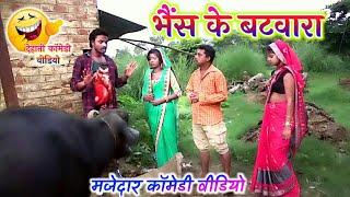    COMEDY VIDEO    भैंस के बटवारा    हँसते-हँसते लोट पोट हो जावोगे  MR Bhojpuriya