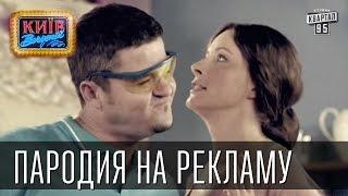 Реклама | Пороблено в Украине, пародия 2014