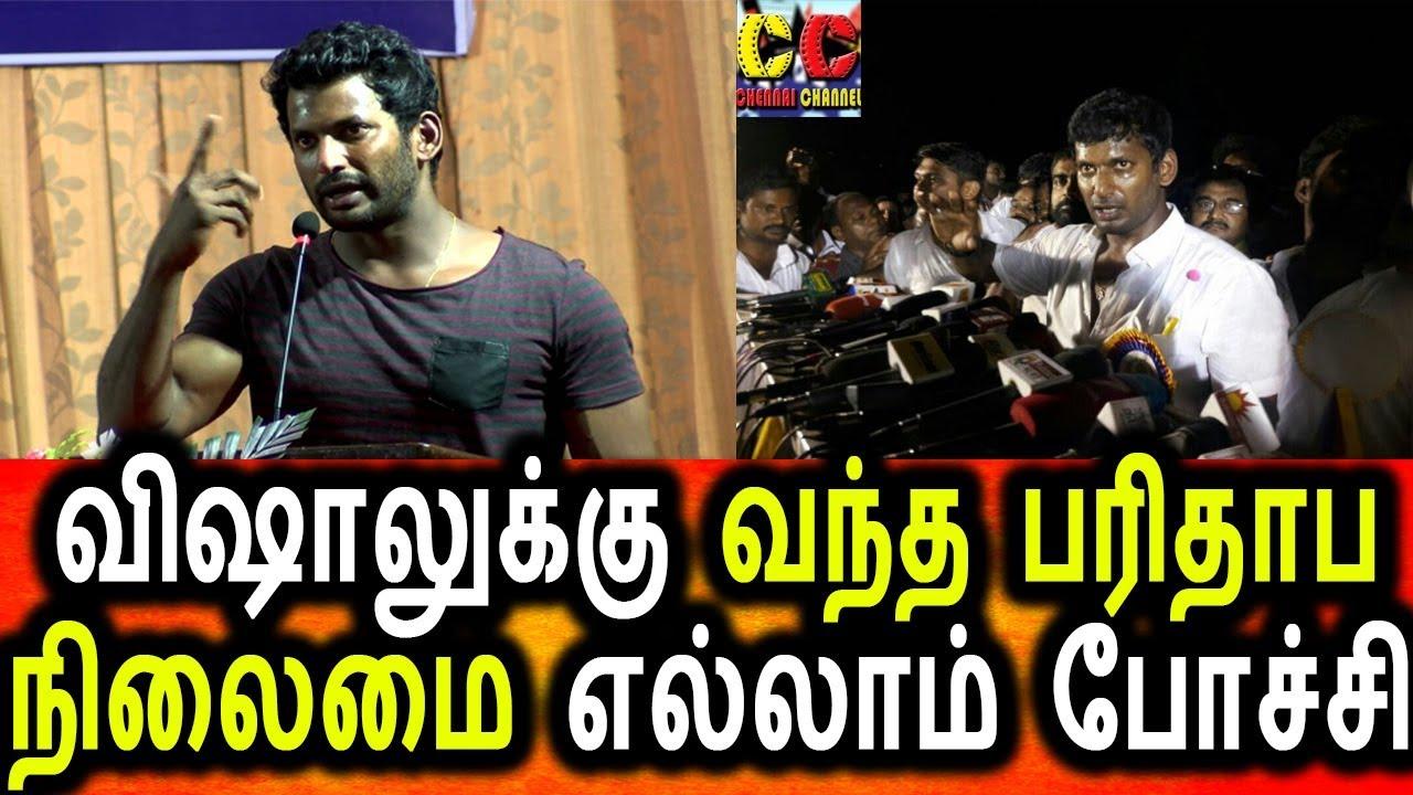நடிகர் விஷாலுக்கு வந்த பரிதாப நிலைமை|Actor Vishal latest News|Tamil Cinema News