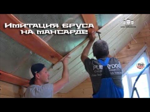 Как крепить имитацию бруса на потолок мансарды