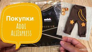 Новые спицы Addi. Покупки с AliExpress.