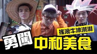 勇闖中和美食-搖滾牛冰淇淋【WACKYBOYS│新北市勞工局】