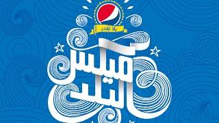 Hassan El Shafei - Pepsi Mix El Balad - KSA | حسن الشافعي - بيبسي ميكس البلد - السعودية