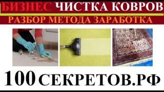 Как начать бизнес по чистке ковров Ваш пошаговый план