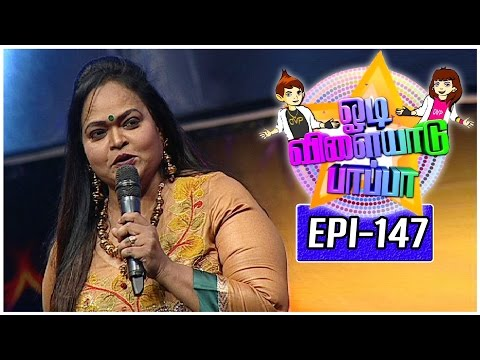Odi Vilayadu Pappa - 5 | Epi 147 | Best Performers -Krithika & Santhosh | 20/04/2017