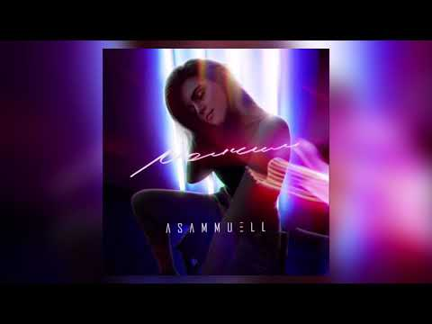 Asammuell - Молчим