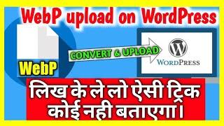 how to upload webp images on WordPress