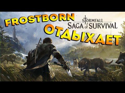 Игра которая не смогла... Stormfall: Saga of Survival