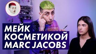 Макияж в стиле ДОРОГО И КРАСИВО / Луи Вагон