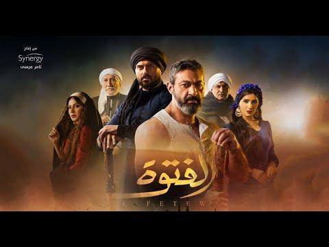 """رمضان 2020.. إعلان مسلسل """"الفتوة"""""""