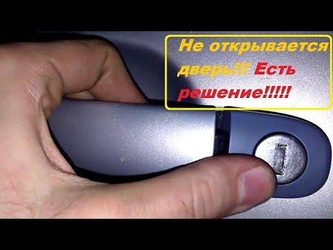 Не открывается дверь в vw Sharan. Ремонт дверной ручки.