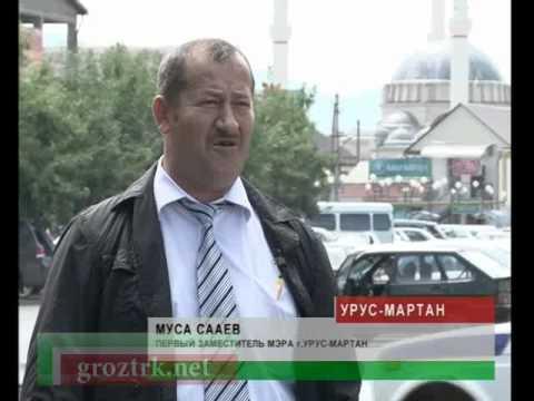В Урус-Мартане идут работы по реконструкции - видео-репортаж