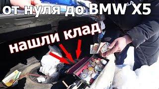 Нашли клад в заброшенном автомобиле. От нуля до BMW X5, 7 серия