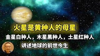 【火星是黄种人的母星,木星是黑种人的母星,金星是白种人的母星,太空漫游2019-金星】地球的前世今生大揭秘。塔罗起源于金星?地球曾经爆发过2次毁灭文明的战争?恐龙是如何出现的?亚特兰蒂斯如何毁灭的?
