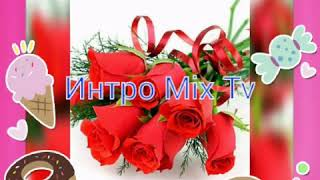 Интро канала Mix tv