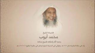 """محمد أيوب """"رحمه الله"""" -  سورة الزمر- إصدار المصحف المميز MP3 HQ"""
