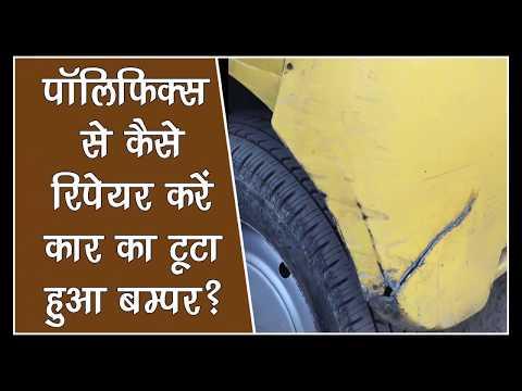 Super Instant Glue for Repairing Cracked Car Bumper
