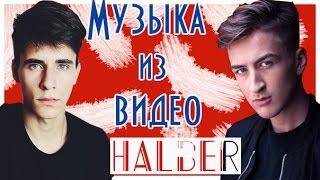 Музыка из видео  HalBer/Музыка для видеоблоггеров