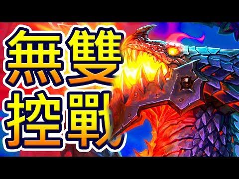 Sowhan 8費12/12新死翼開秀!!