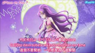 【HD】Aikatsu! - Move on now! lyrics【中字】