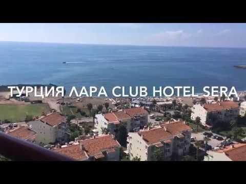 Турция Лара Club Hotel Sera#Турция#путешествие#отель#номер#