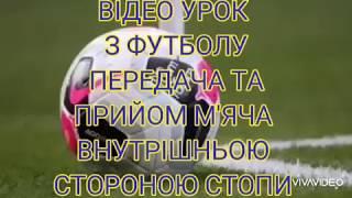 Відео-уроки футбол. Маслянко Юлія Анатоліївна
