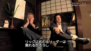 ウォーキング・デッド 来日独占インタビュー(3/3)