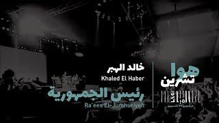 خالد الهبر // رئيس الجمهورية تحميل MP3