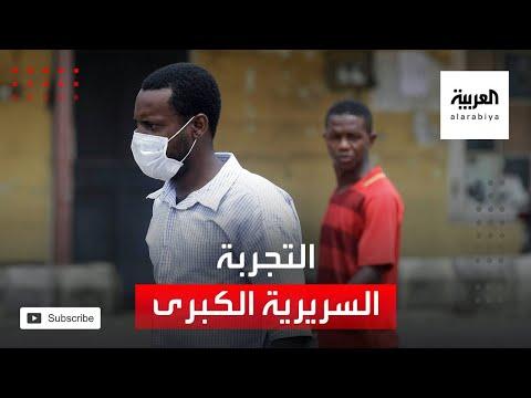 العرب اليوم - شاهد: انطلاق أكبر تجربة سريرية لعلاج مصابي