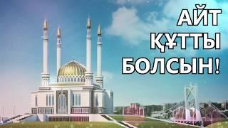 ОРАЗА АЙТ 2018