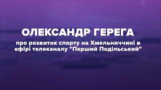 Олександр Герега про розвиток спорту на Хмельниччині