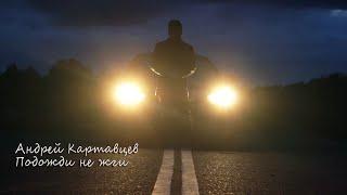 Андрей Картавцев - Подожди, не жги (Премьера клипа, 2020)