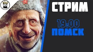 WOT | СТРИМ | За дедов #22 | в 19:00 по МСК